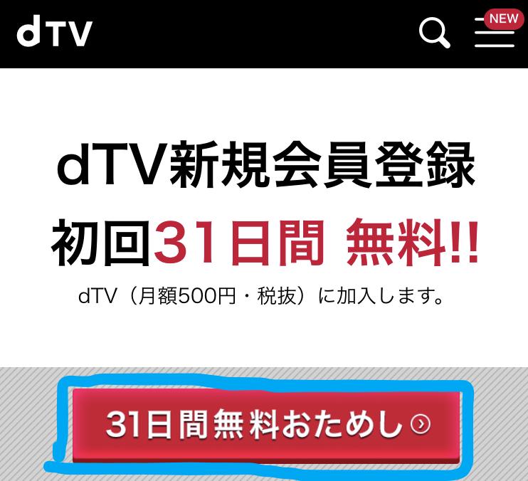 dTV入会手順その1
