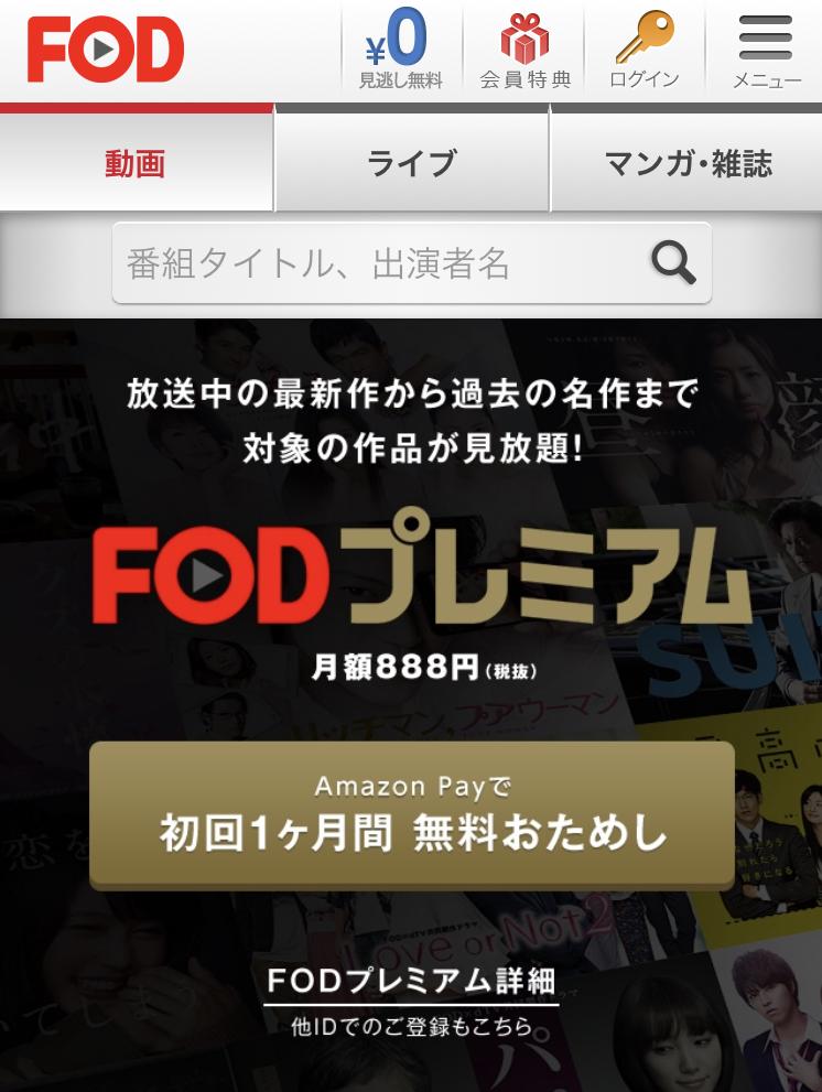 FODの入会手順1