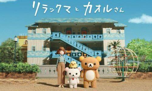 「リラックマとカオルさん」ふわふわこま撮りアニメが春より配信!あらすじ見どころをチェック!