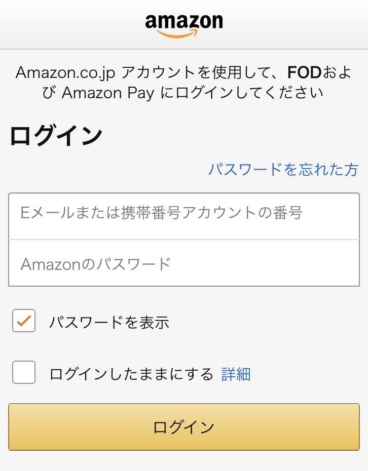 FODの入会手順3