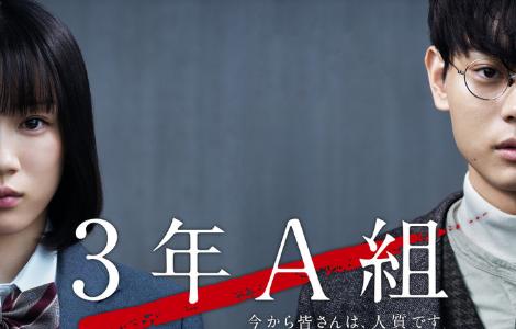 「3年A組 -今から皆さんは、人質です-」話題の菅田将暉主演ドラマのあらすじ見どころまとめ