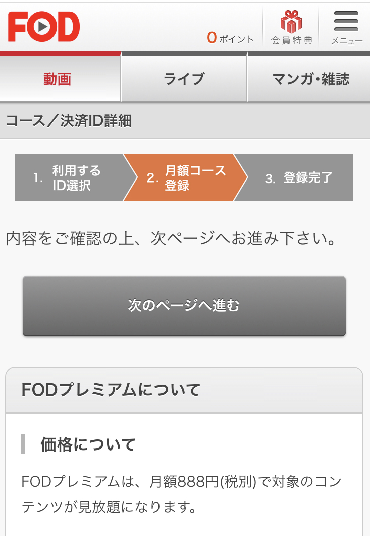FODの入会手順4