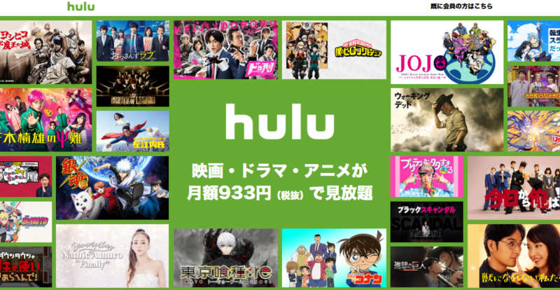 huluのサイト画像