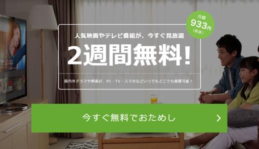 【hulu】50000本以上のドラマ・アニメ・映画が全て見放題の動画配信サービス!