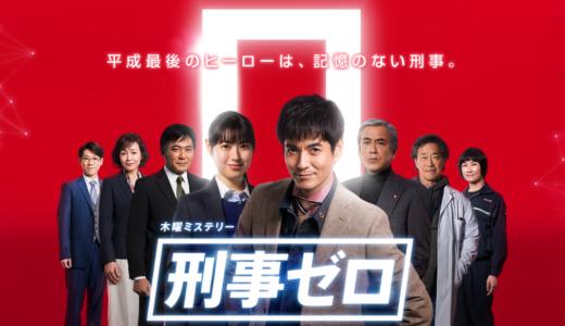 「刑事ゼロ」のあらすじ見どころは?沢村一樹が記憶ゼロの刑事を演じる前代未聞のミステリードラマ