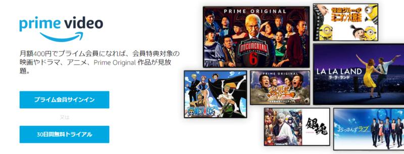Amazon Prime Videoのサイト画像