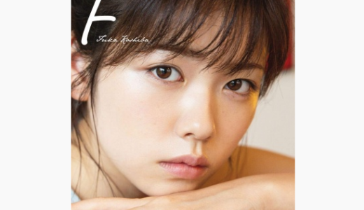 小芝風花、2nd写真集『F』発売間近!21歳、大人なショットにドキドキ!