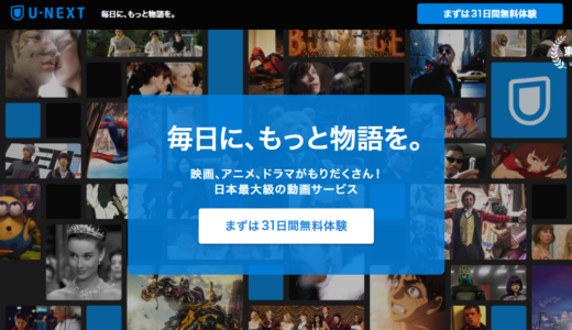 【U-NEXT】31日間の無料トライアルからドラマ・アニメ・映画を楽しもう!