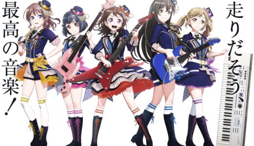 「BanG Dream! 2nd Season」のあらすじ見どころまとめ!1期以上の見応え?女の子たちのバンドを体感しよう!