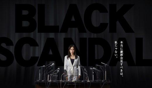 「ブラックスキャンダル」のあらすじ見どころを紹介!衝撃の裏芸能界・復讐劇!