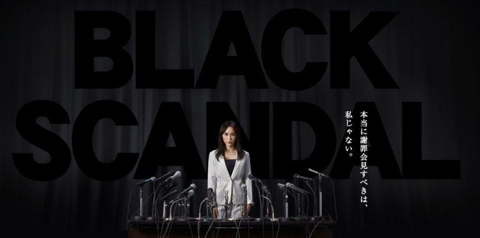 ブラックスキャンダルのマイクの前に立つ矢神 亜梨沙