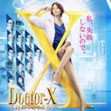 ドクターXのメイン画像