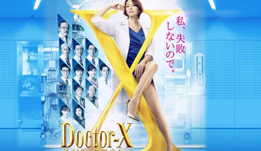「ドクターX 外科医・大門未知子」あらすじ見どころまとめ!10倍楽しむための名言もチェック!