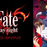 Fate/stay nightのメインビジュアル