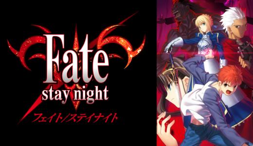 「Fate/stay night」のあらすじ見どころまとめ!願いを叶える聖杯を求め、神話や伝説の英雄たちが激突する!