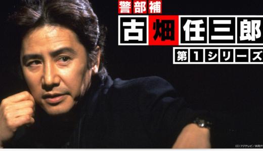 「古畑任三郎」全シーズンのあらすじ見どころ紹介!三谷幸喜脚本の傑作刑事ドラマ!