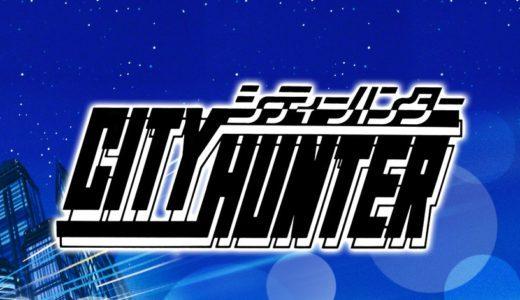 「シティ・ハンター」TVアニメ版のあらすじ見どころまとめをご紹介!2019年2月劇場版も公開予定!!