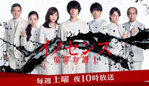 「イノセンス~冤罪弁護士~」あらすじ見どころを紹介!人気の坂口健太郎さんの演技に注目!
