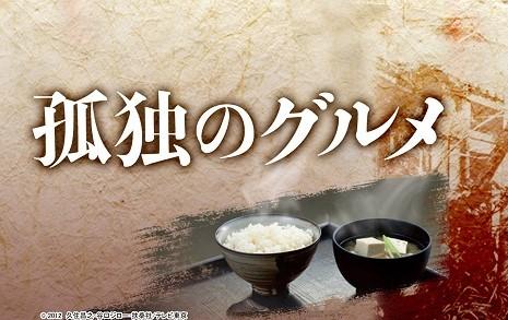 「孤独のグルメ」話題の飯テロドラマで一人飯の楽しさを発見しよう!
