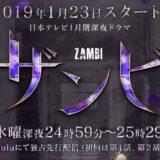 ドラマ版「ザンビ」のメインロゴ画像