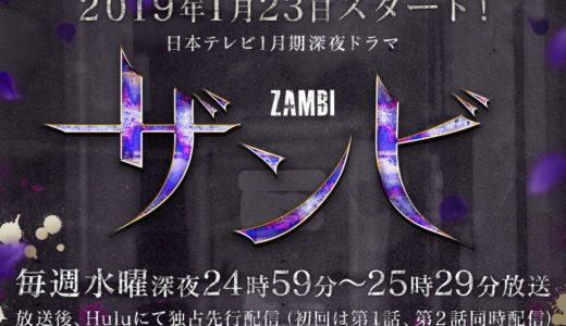 「ザンビ」あらすじ見どころまとめ!齋藤飛鳥主演の新感覚サスペンスドラマに注目!