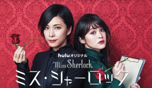 「ミス・シャーロック」hulu×HBO共同制作のホームズは女性!あらすじ見どころまとめ
