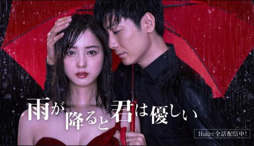 「雨が降ると君は優しい」あらすじ見どころ紹介。野島伸司が描く究極の純愛。究極の試練を与えられた新婚夫婦の物語。