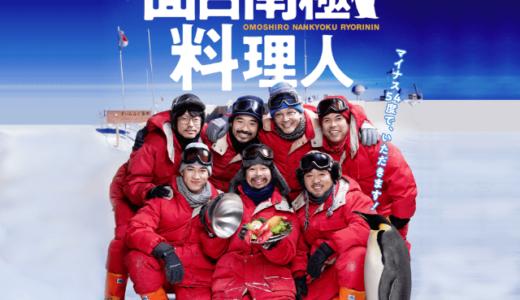 「面白南極料理人」のあらすじ見どころを大公開!今チェックすべき深夜ドラマはコレだ!