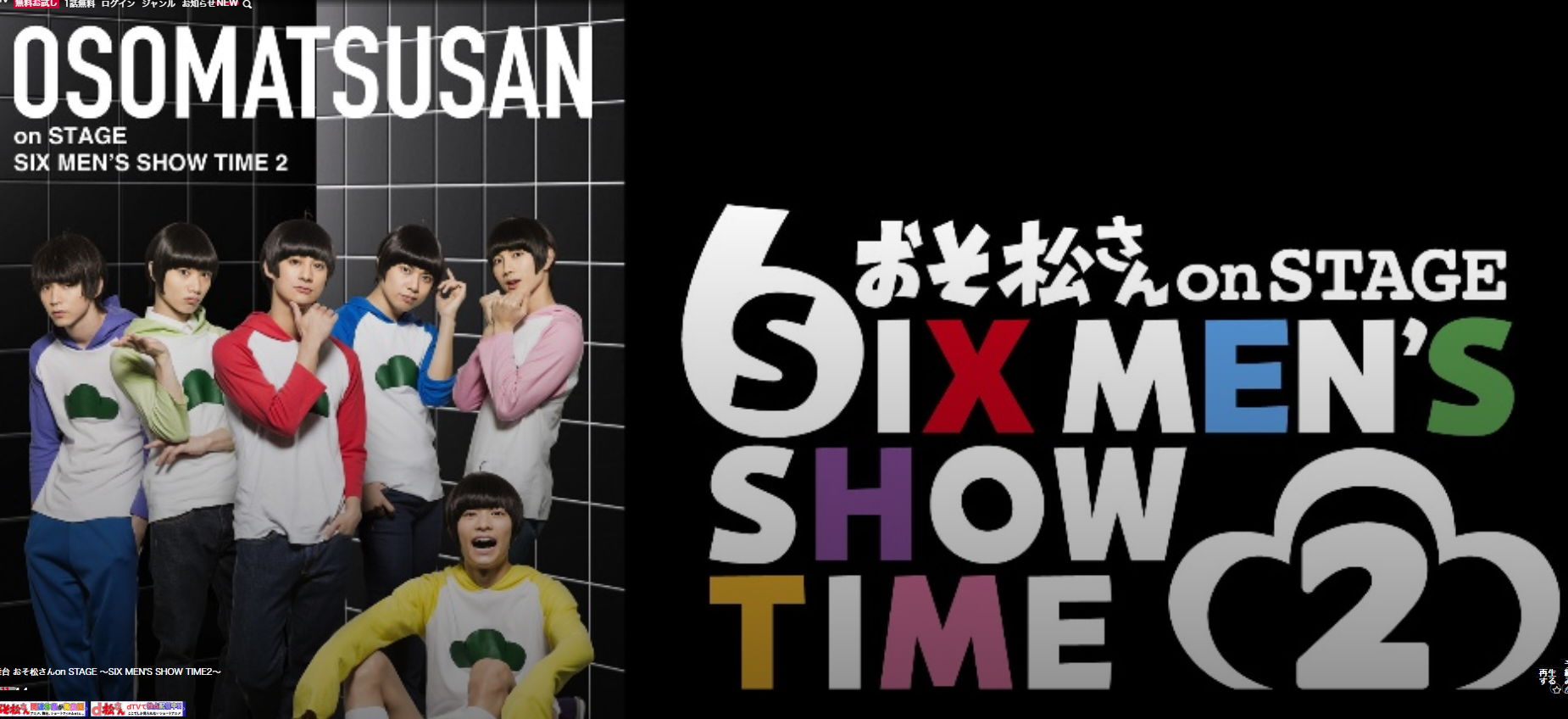 舞台 おそ松さんon STAGE ~SIX MEN'S SHOW TIME2~