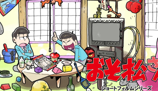 「えいがのおそ松さん」までに「おそ松さん」をおさらいしておきませんか?アニメ第1期、2期のあらすじ見どころまとめ