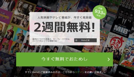 【画像で解説】huluの新規入会・登録方法・お試しキャンペーンを分かりやすく紹介
