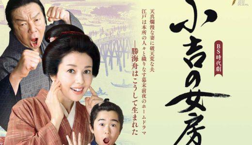 「小吉の女房」あらすじ見どころまとめ!勝海舟の両親にスポットライトを当てた時代劇ホームドラマ!