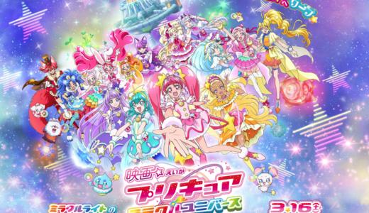 【最新】『スター☆トゥインクルプリキュア』の声優情報・映画情報まとめ!