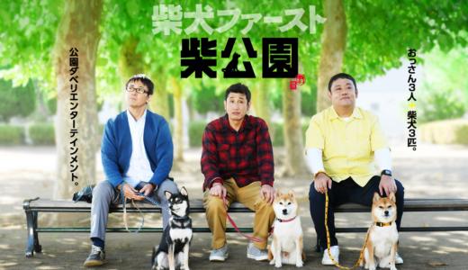 「柴公園」人気の動物ドラマの新シリーズが放送中!柴犬ドラマのあらすじ見どころまとめ