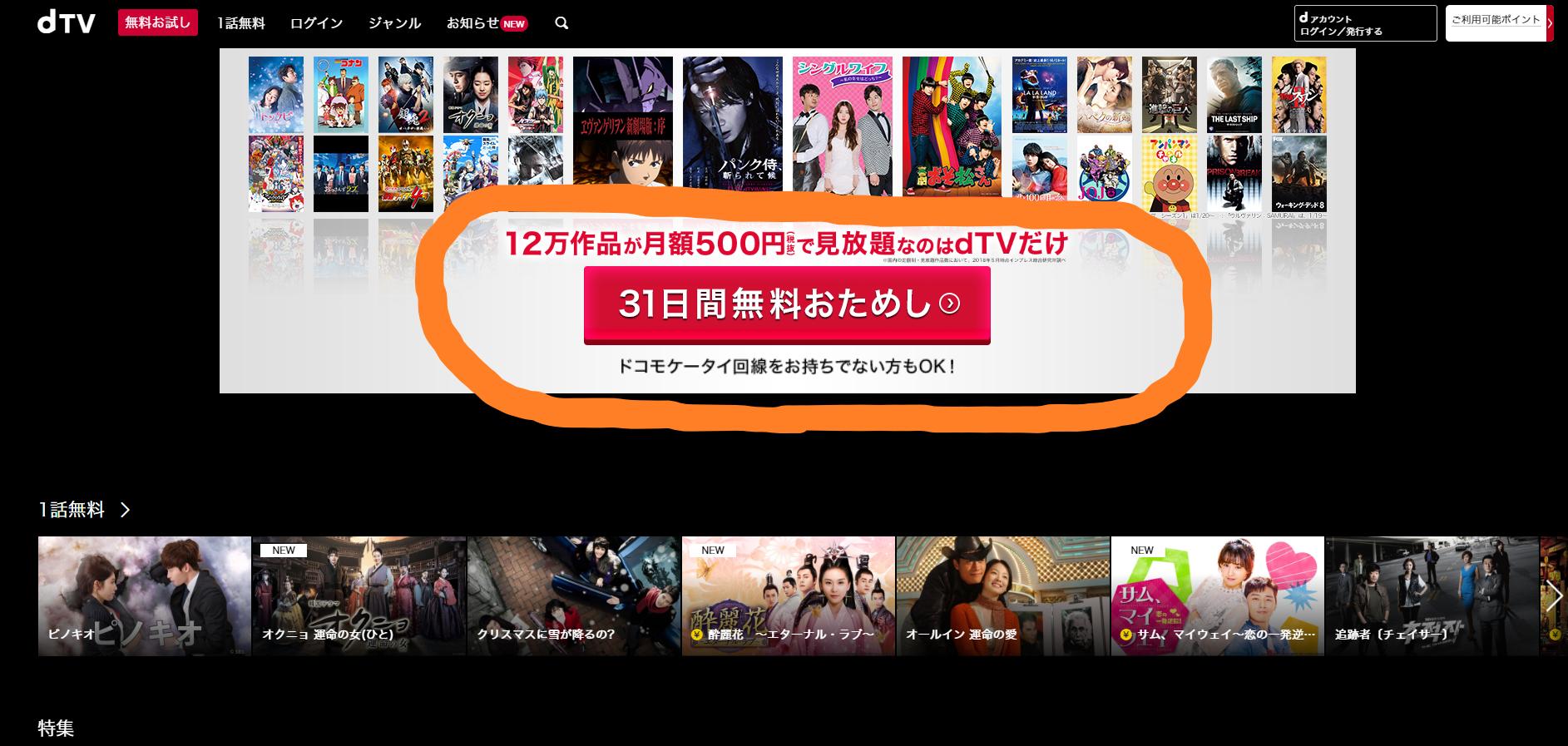 パソコンのdTV入会手順1