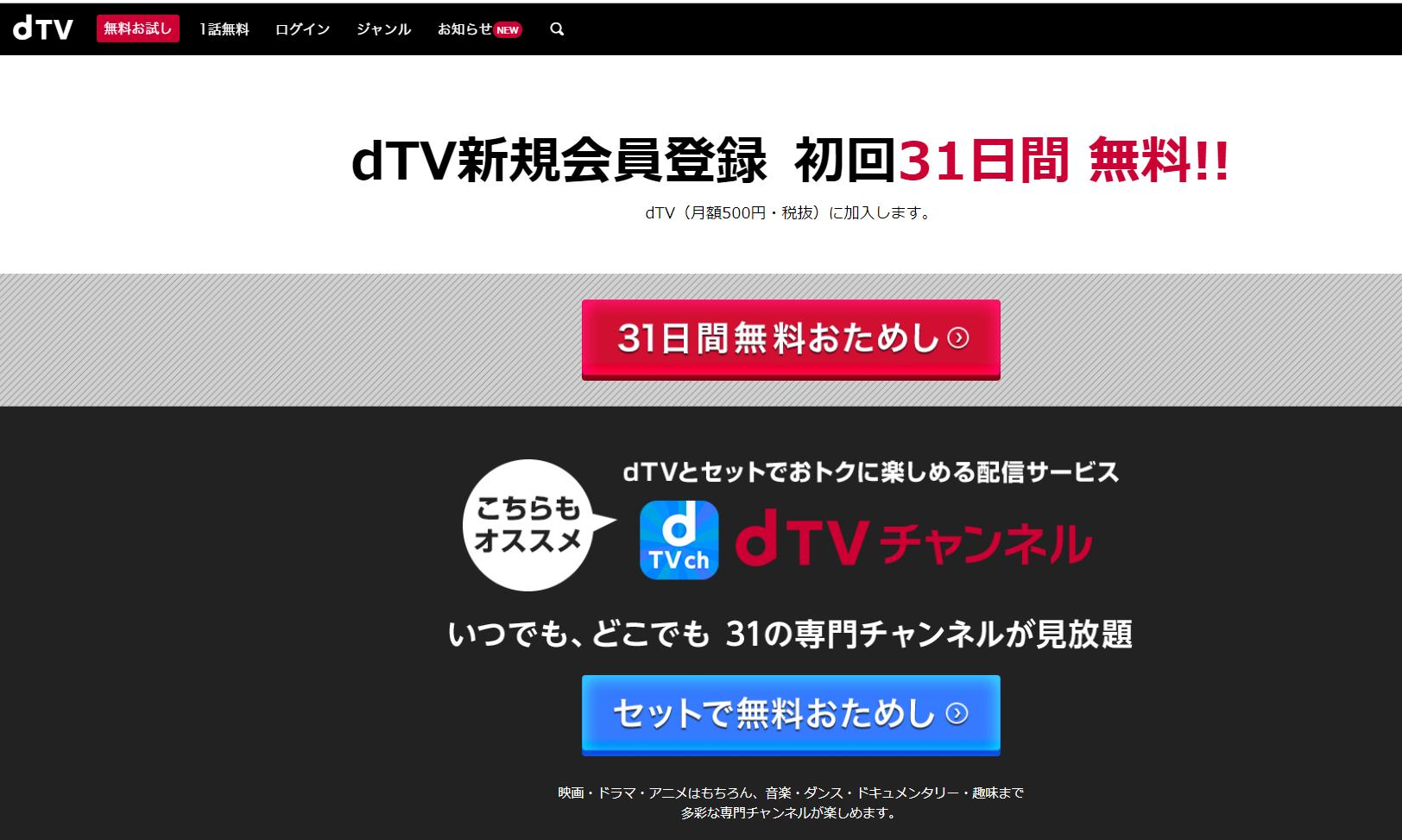 パソコンのdTV入会手順2