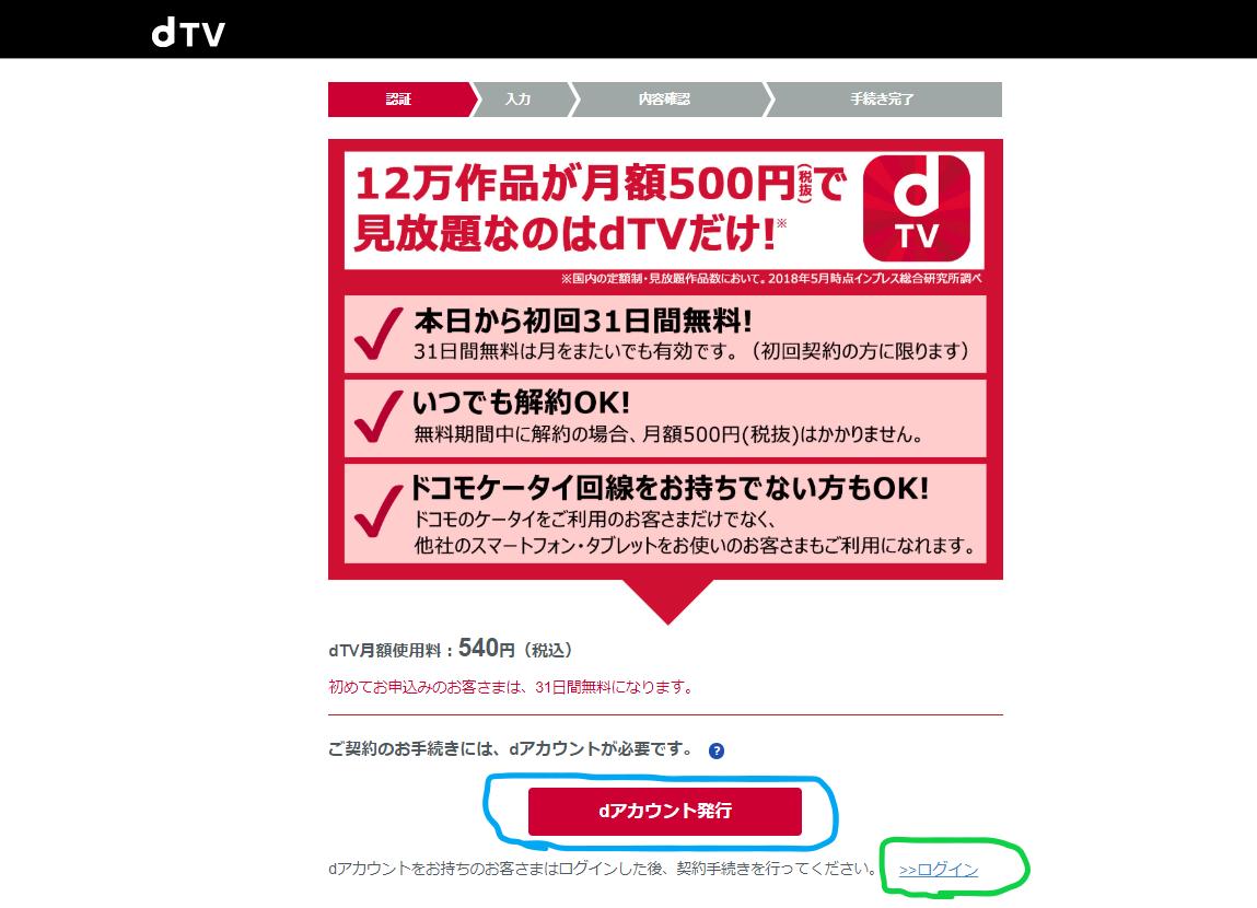 パソコンのdTV入会手順3