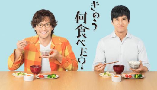 【きのう何食べた?】西島秀俊と内野聖陽のW主演にネットの声「再現度が神」