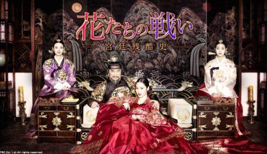 「花たちの戦い ~宮廷残酷史~」あらすじ見どころまとめ!17世紀の朝鮮王朝を舞台としたドロドロ政治愛憎劇!