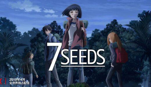 「7SEEDS」田村由美の少女漫画がついにアニメ化!あらすじ見どころをチェックしよう