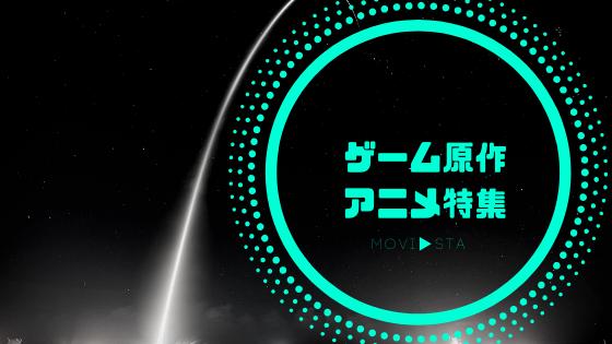 ゲーム原作アニメ特集のメインビジュアル