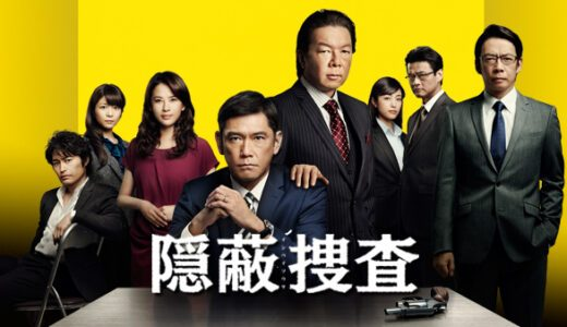 警察官僚ドラマ「隠蔽捜査〜去就〜」を10倍楽しむためのポイントとは?