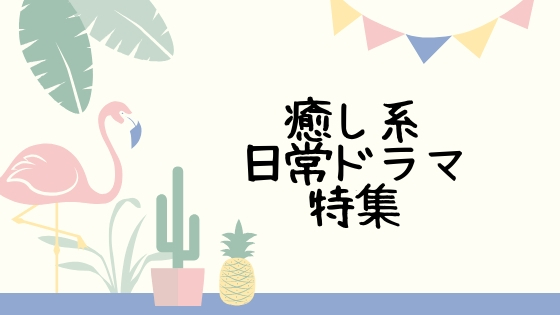 日常系ドラマ特集のメインビジュアル