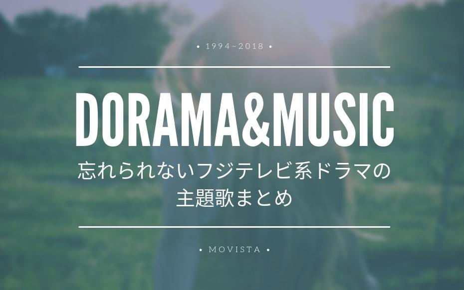 ドラマ&ミュージック特集のメインビジュアル