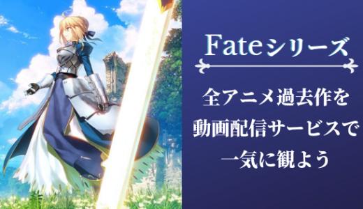 【シリーズ見放題】Fateシリーズを一気見できる動画配信サービスをご紹介!