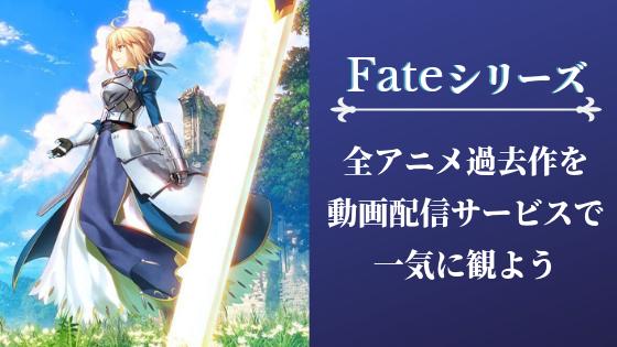 Fate-eyecatch