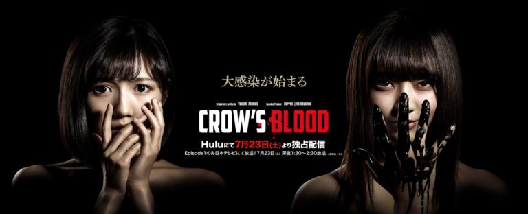 CROW'S BLOODのメインビジュアル