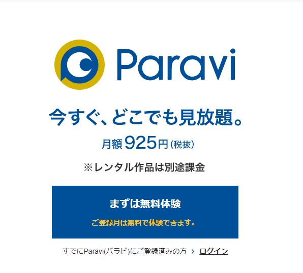 Paraviのメインビジュアル