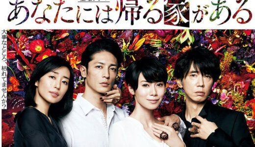 「あなたには帰る家がある」あらすじ見どころとは?中谷美紀と木村多江の怪演!2つの夫婦の幸せとは。