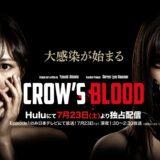 CROW'S BLOOD メイン画像